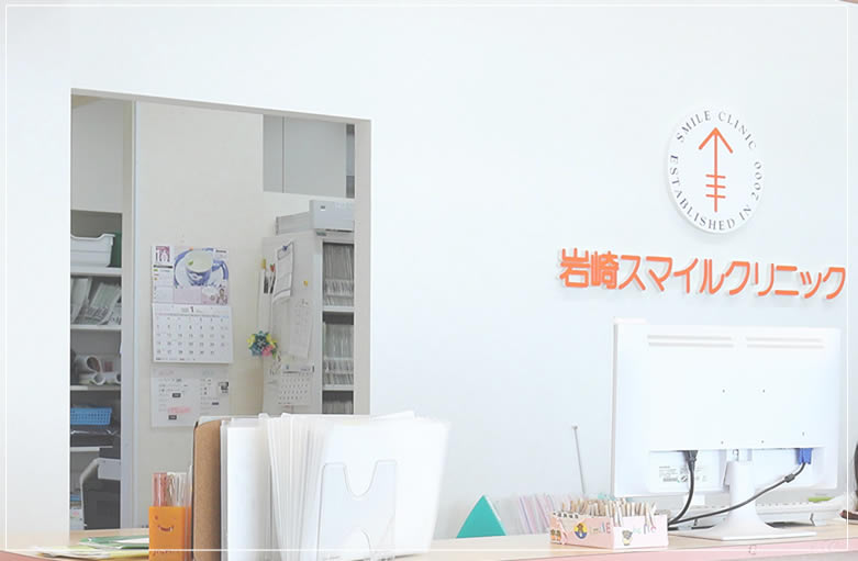 Smile Clinic